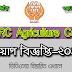 SAARC Agriculture Centre job circular 2019 । newbdjobs.com