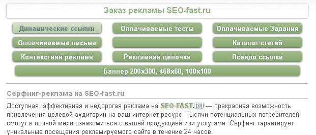 отзывы сайта seo fast