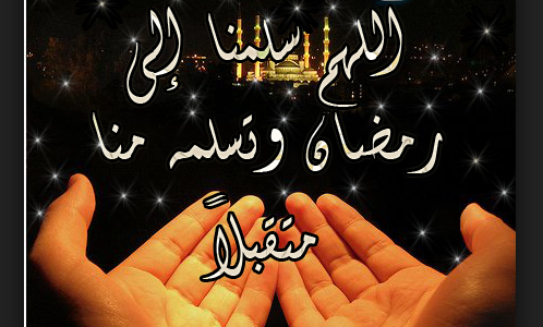معلومات عن رمضان 2016: أقصر يوم في ساعات الصيام .. أطول يوم صيام .. إجمالي عدد ساعات الصيام