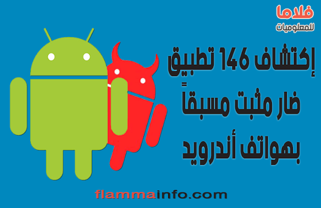 Android Firmware Vulnerabilities