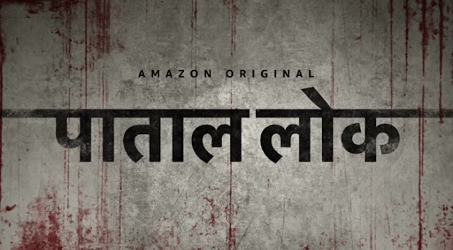 Paatal Lok Review: Anushka Sharma's Web Series now Running on Amazon Prime Videos