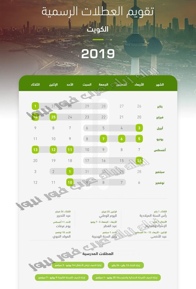 الكويت :: العطل والاجازات الرسمية في الكويت ٢٠١٩ … تقويم العجيري