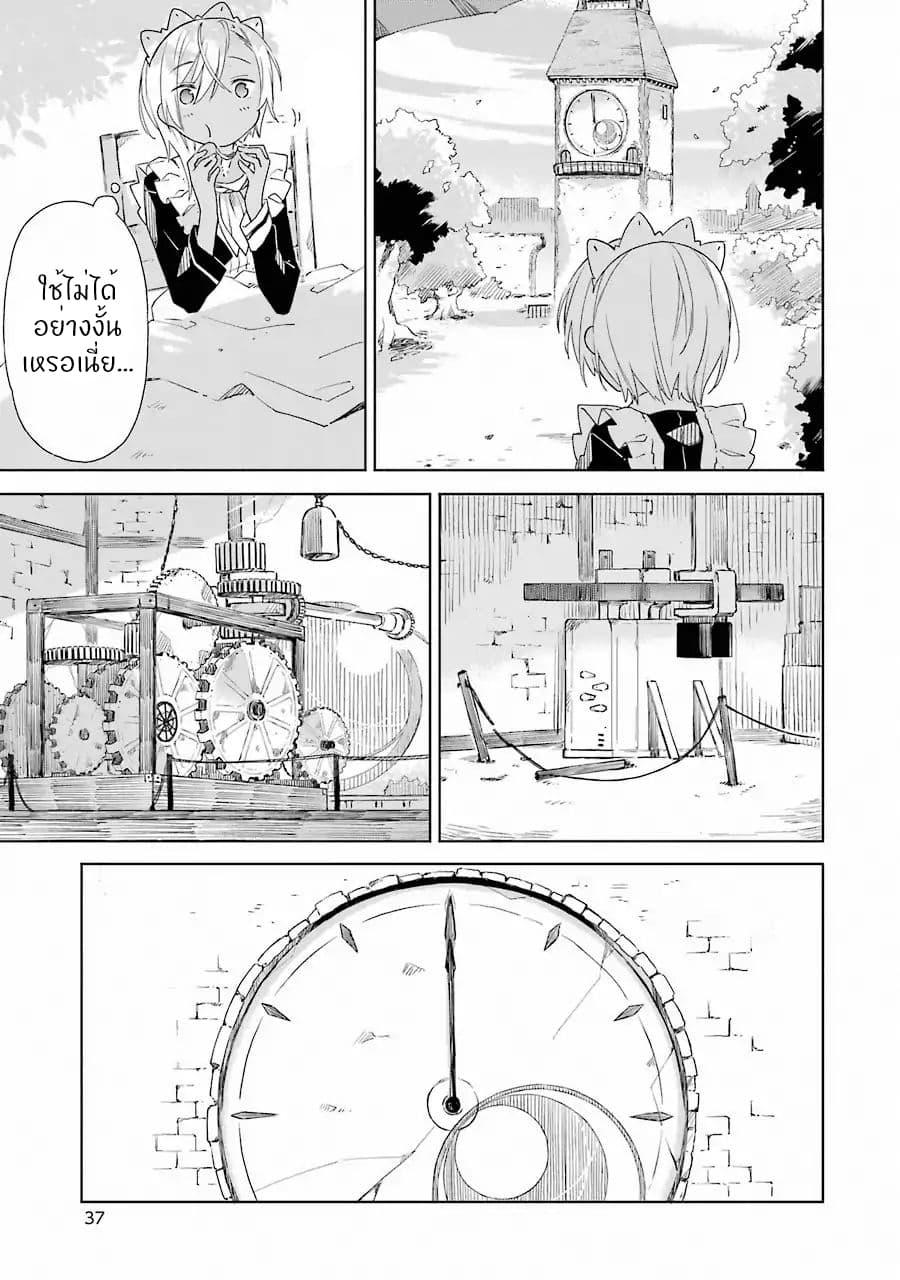 อ่านการ์ตูน Tabi to Gohan to Shuumatsu Sekai ตอนที่ 1 หน้าที่ 38