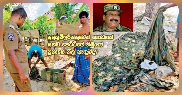 https://www.gossiplankanews.com/2019/10/prabakaran-uniforms-found.html