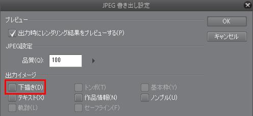JPEG書き出し設定
