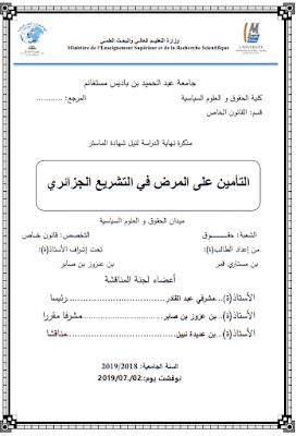 مذكرة ماستر: التأمين على المرض في التشريع الجزائري PDF