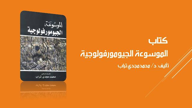 الموسوعة الجيومورفولوجية - محمد مجدي تراب - بصيغة PDF
