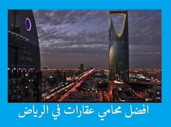 محامي عقارات في الرياض,محامي عقاري,محامي عقارات