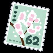 62円切手のイラスト