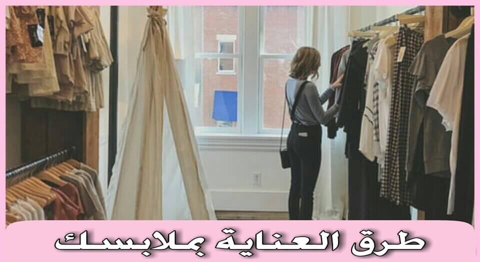 طرق العناية بملابسك