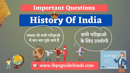 Important-History-Questions-in-Hindi