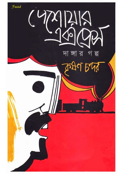 Peshowar Express by Kishan Chandar (Translation)