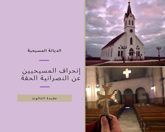 من الديانة النصرانية إلى عقيدة المسيحية