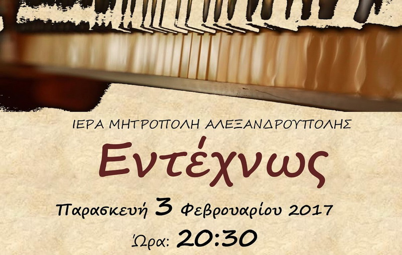 """Αλεξανδρούπολη: Συναυλία συγκροτήματος έντεχνης μουσικής """"Εντέχνως"""""""