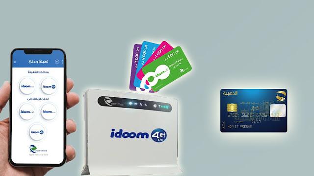 إتصالات الجزائر تطلق تطبيقها الجديد الخاص بالدفع الإلكتروني E-Paiement espace client