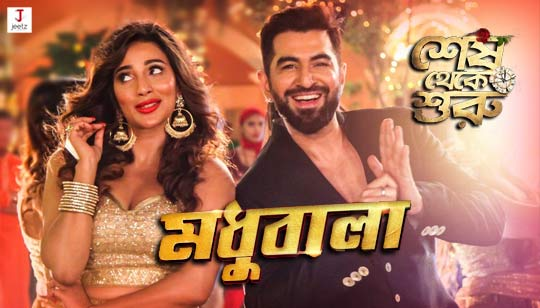 Madhubala Song from Shesh Theke Shuru Movie Cast Jeet And Sayantika