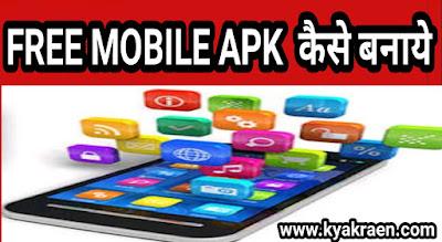 Kuch hi second me apne mobile phone par aap khud ki free apk bana sakte hai.free mobile app kaise banaye hindi me