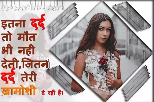 Dard Bhari Shayari दर्द भरी शायरी Painful Shayari Hindi Aur English Men