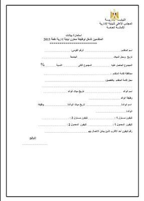 """استمارة التقديم لوظائف النيابة الادارية لتعيين """"معاون نيابة"""" دفعات 2013 / 2014 / 2015"""