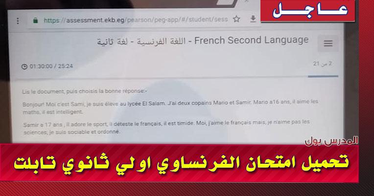 تحميل امتحان الفرنساوي للصف الاول الثانوي 2019 مارس تجريبي اوبن بوك