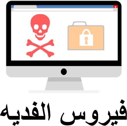 كيفية إزالة فيروس الفدية (ransomware) وفك تشفير الملفات