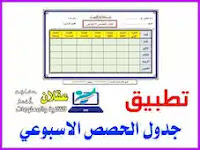 تطبيق جدول الحصص اللطالب تحميل جدول الحصص الدراسية