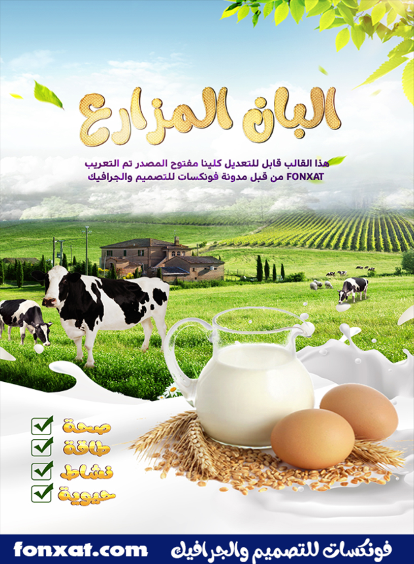 Farm and dairy design psd