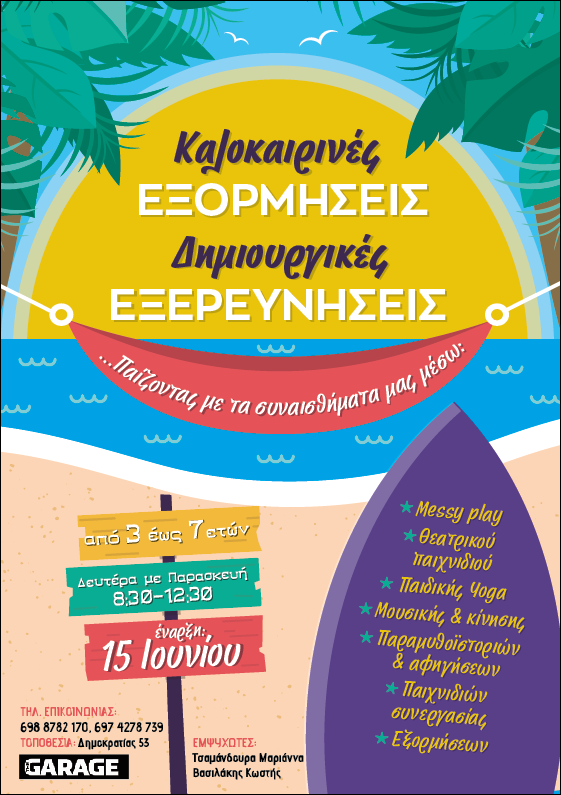Κρήτη: Πρόγραμμα δημιουργικής απασχόλησης για παιδιά ηλικίας 3-7 ετών