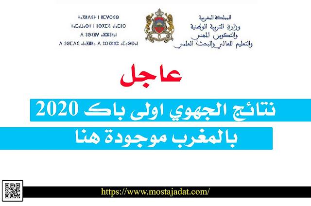 عاجل : نتائج الجهوي اولى باك 2020 بالمغرب موجودة هنا