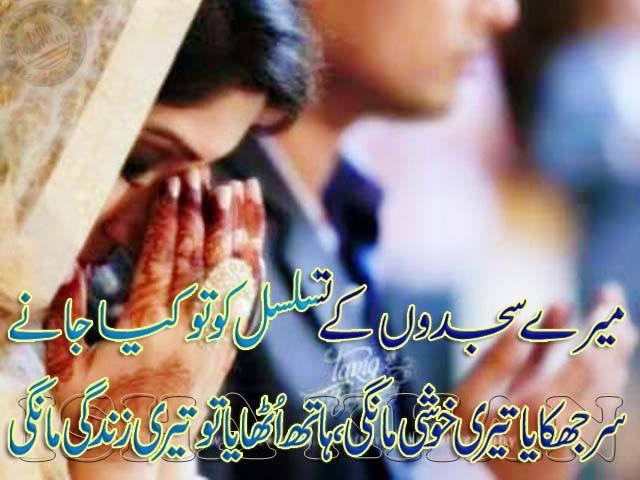 isha khan poetry   URDU POETRY