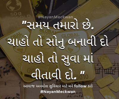 અનમોલ ગુજરાતી સુવિચાર | Best Gujarati Suvichar | Quotes | Thoughts