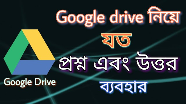 Google drive a to z bangla | Google Drive যত প্রশ্ন এবং উত্তর | Google drive bangla Review | Bd Tech Trust