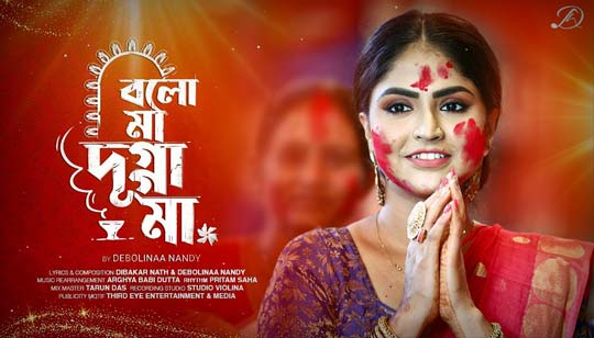 Bolo Maa Dugga Maa Lyrics by Debolinaa Nandy Durga Puja Song