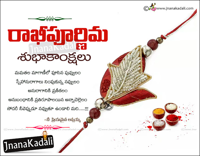 rakshabandhan greetings wallpapers, happy rakshabandhan in telugu, rakshabandhan mantra with meaning in telugu