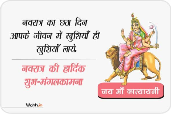 Navratri Maa Katyayani quotes