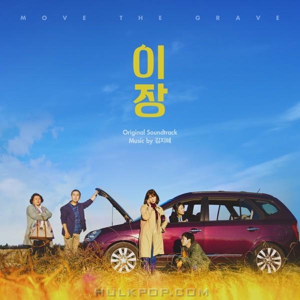Kim Jihye – Move the Grave (Original Motion Picture Soundtrack) – EP