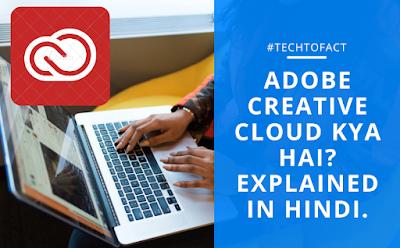 Adobe Creative Cloud kya hai?