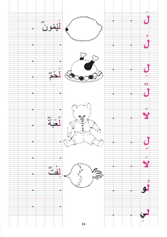 تعليم كتابة حرف اللام (ل) pdf