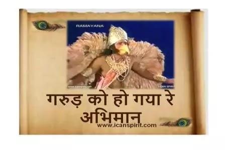 Garud Ko Ho Gaya Re Abhiman