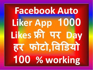 Facebook Auto Liker App 2021, auto liker app on facebook, auto liker app 1000 likes facebook, facebook auto liker app download, liker app for android 2021