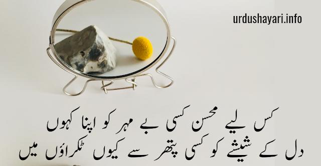 Kis liye Mohsin Sad love poetry on heart by Mohsin Naqvi two lines Dil ke sheeshay