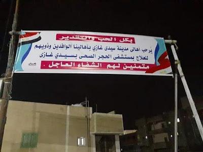 عاجل :  اربع مراكز بكفر الشيخ لم تسجل إصابات بفيروس كورونا المستجد تعرف عليها