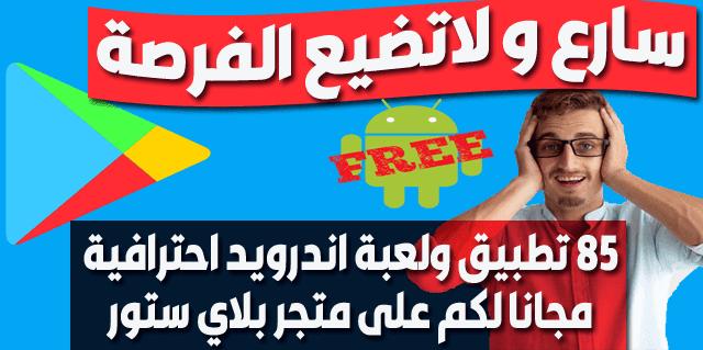 لا تضيع الفرصة 85 تطبيق و لعبة اندرويد مدفوعة متاحة لكم مجانا على متجر جوجل بلاي