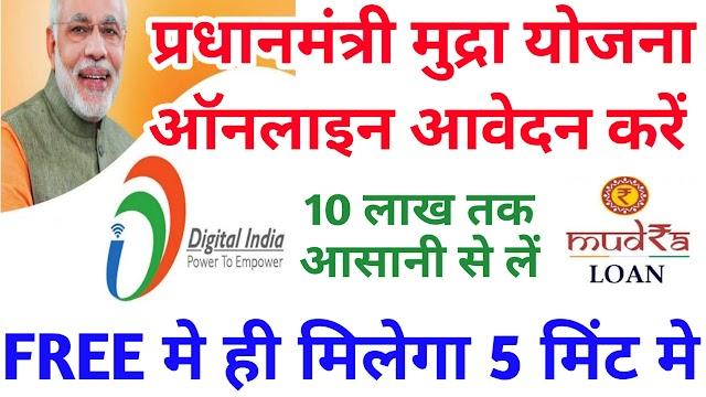 Pradhan Mantri Mudra Yojana 2020 Online Apply - Mudra Loan Online Apply all Bank
