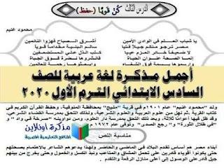 مذكرة لغة عربية للصف السادس الابتدائي الترم الأول 2020