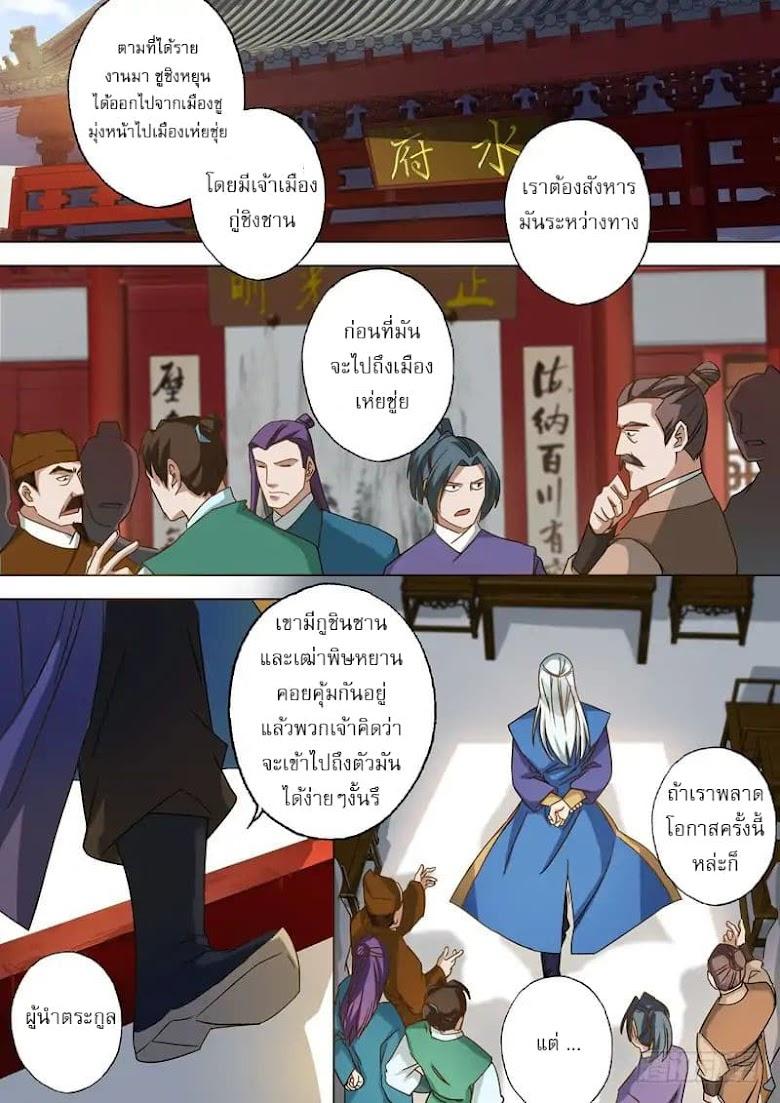 Spirit Sword Sovereign - หน้า 8