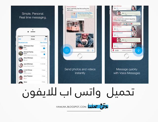 تحميل برنامج واتس اب 2019 مجانا WhatsApp Messenger - موقع حملها
