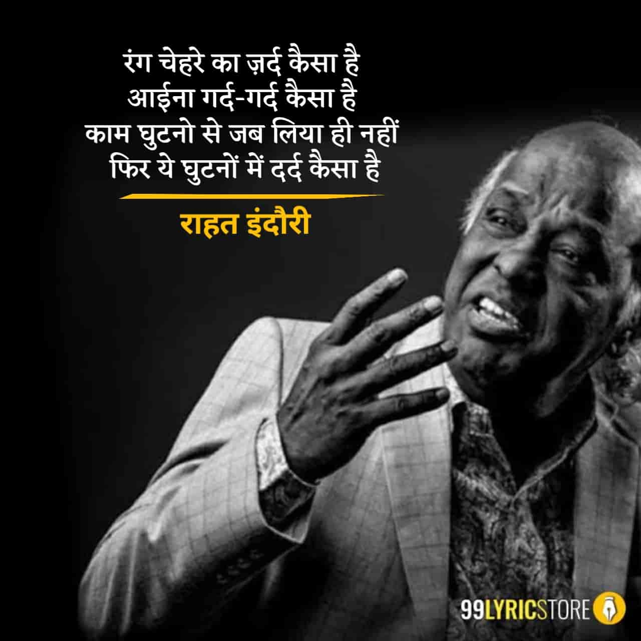 This Beautiful Ghazal 'Phir Ye Ghutno Me Dard Kaisa Hai' which is written and performed by Rahat Indori.