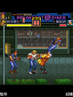 Street of Rage game ponsel Java jar