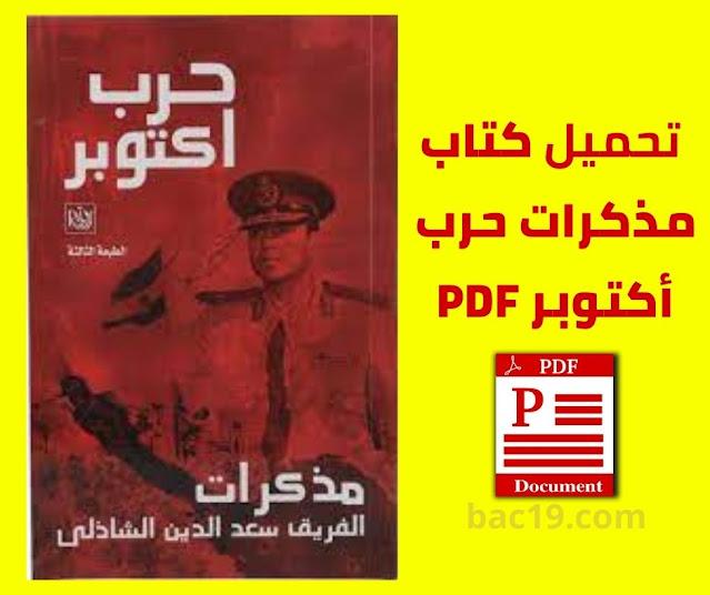 تحميل كتاب مذكرات حرب أكتوبر Pdf برابط مباشر